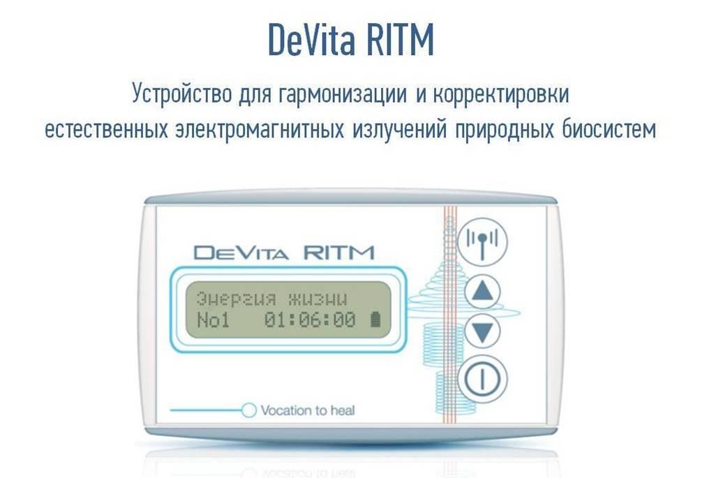 devita_ritm