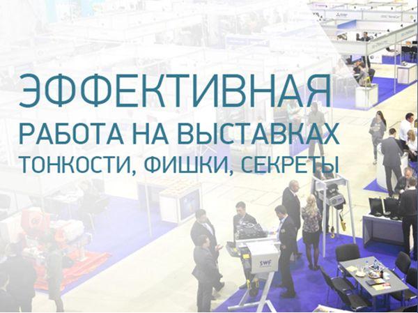 выставки_