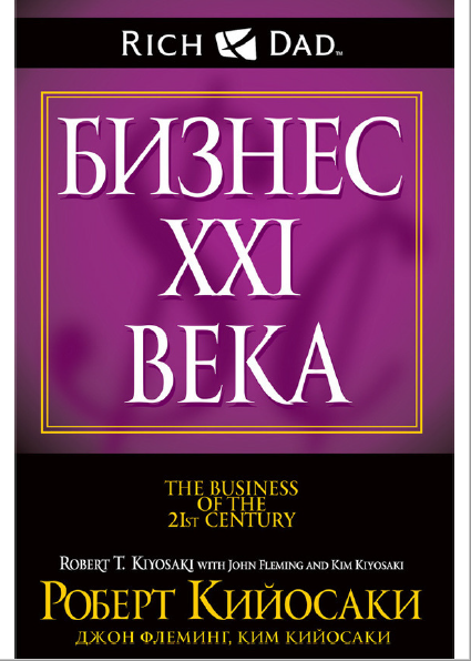 бизнес 21 века качанов олег